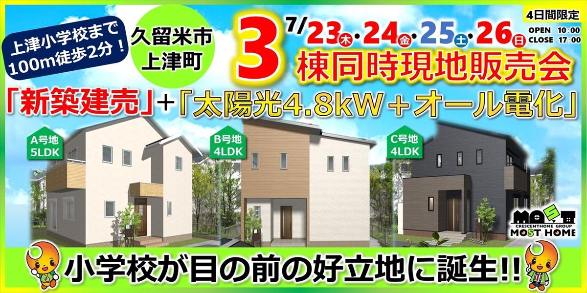 【3棟同時】新築建売住宅現地販売会開催!in久留米市上津町 7/23-26