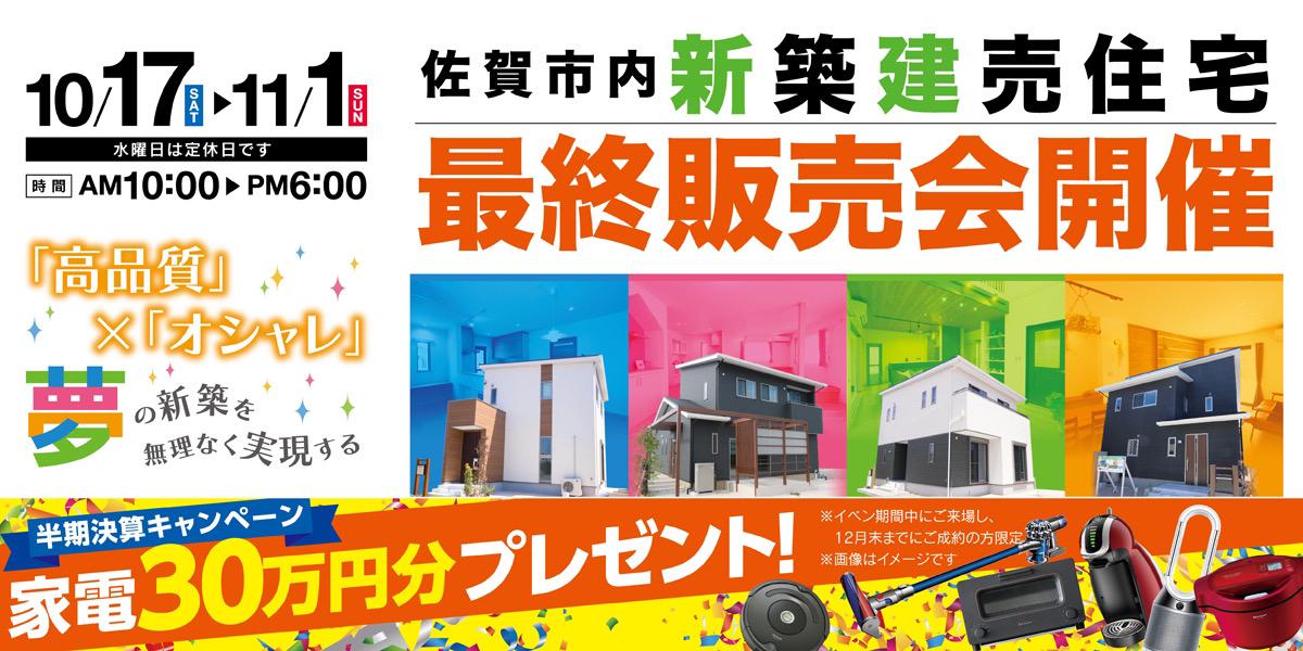 【佐賀市】新築建売住宅 全4棟 最終販売会開催! 10/17-11/1