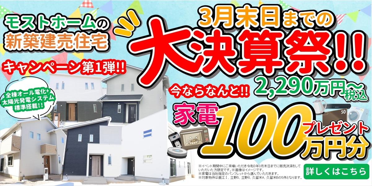 【大決算祭第1弾!!】3月末日までの大決算祭!!今ならなんと家電100万円分プレゼント!!
